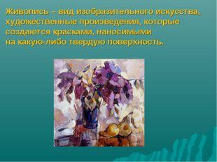 Живопись – вид изобразительного искусства, художественные произведения, кото