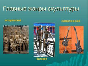 Главные жанры скульптуры исторический бытовой символический