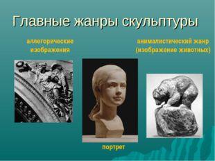 Главные жанры скульптуры аллегорические изображения портрет анималистический