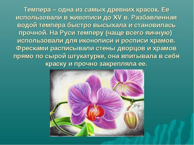 Темпера – одна из самых древних красок. Ее использовали в живописи до XV в. Р...