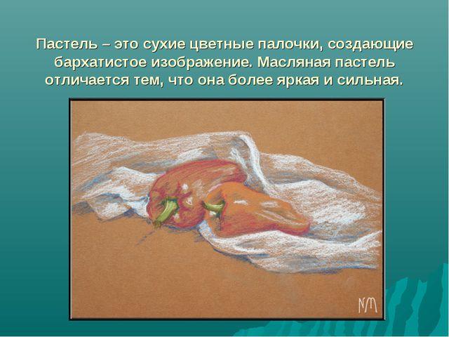 Пастель – это сухие цветные палочки, создающие бархатистое изображение. Масля...
