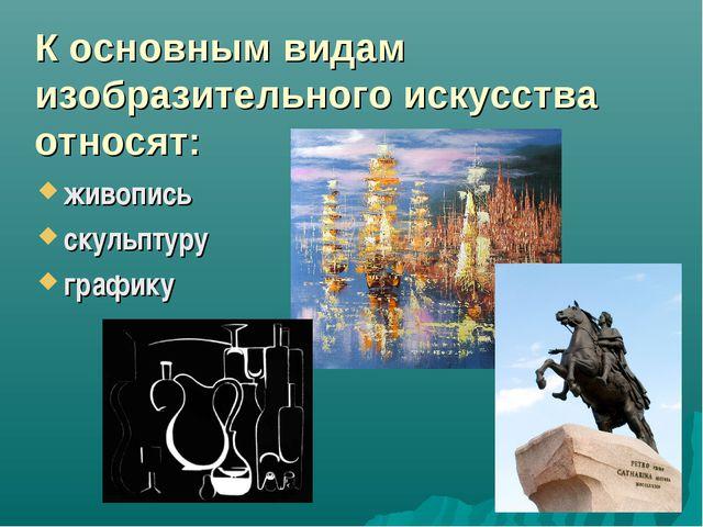К основным видам изобразительного искусства относят: живопись скульптуру граф...