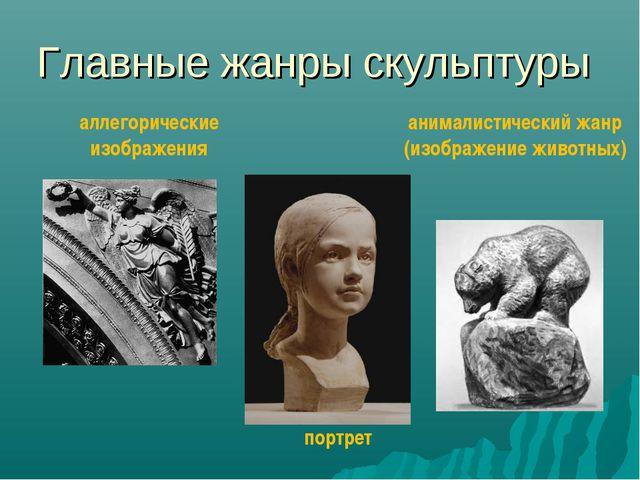 Главные жанры скульптуры аллегорические изображения портрет анималистический...