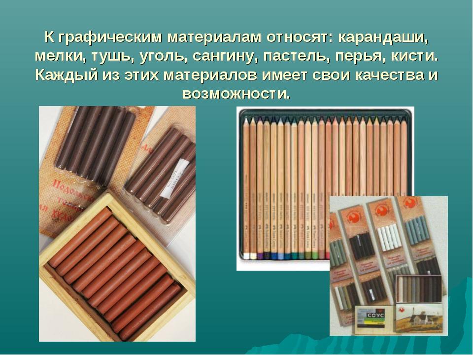 К графическим материалам относят: карандаши, мелки, тушь, уголь, сангину, пас...