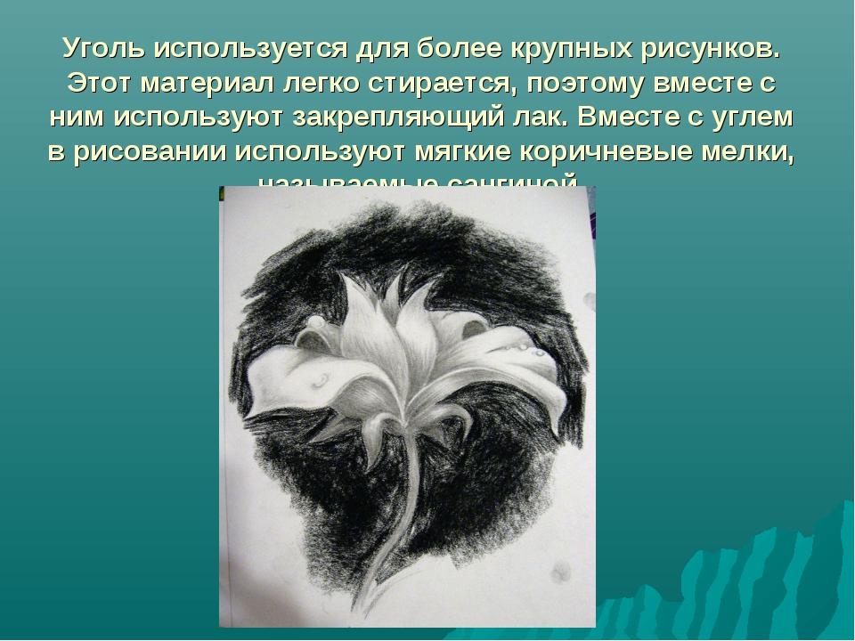 Уголь используется для более крупных рисунков. Этот материал легко стирается,...