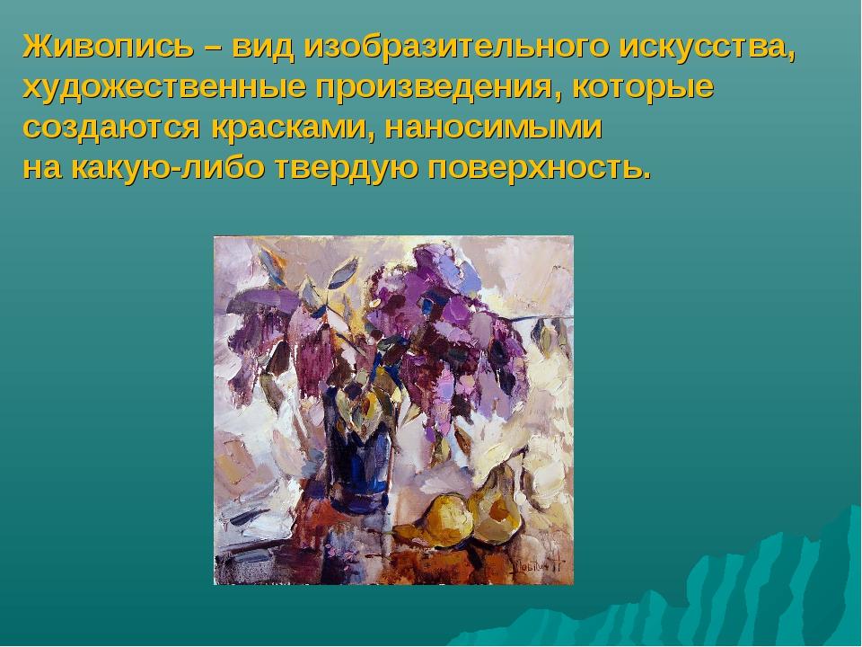 Живопись – вид изобразительного искусства, художественные произведения, кото...