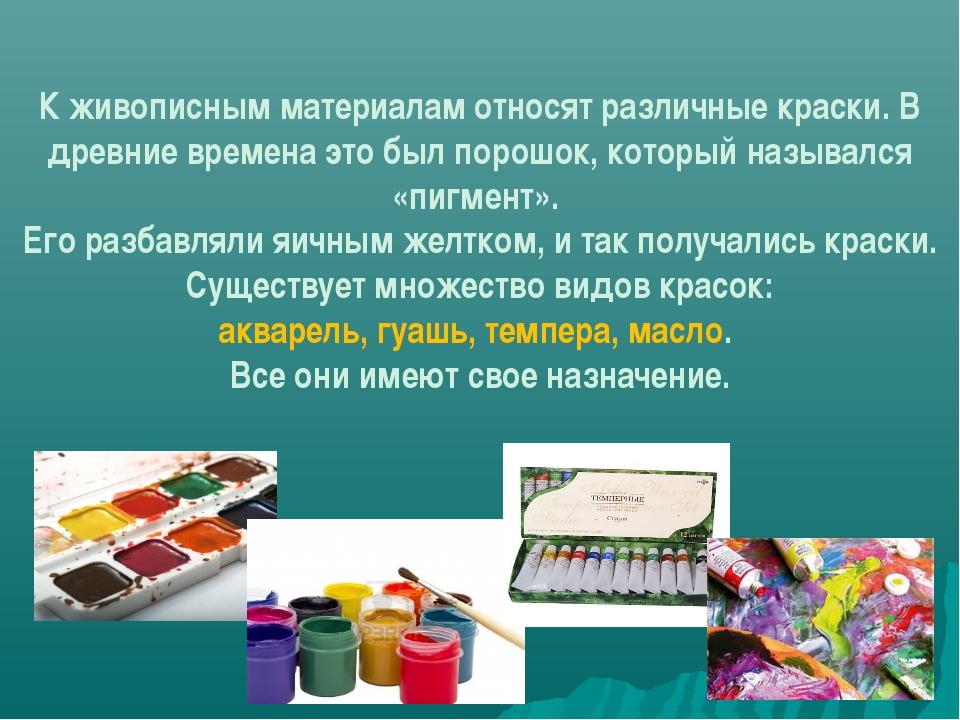К живописным материалам относят различные краски. В древние времена это был п...