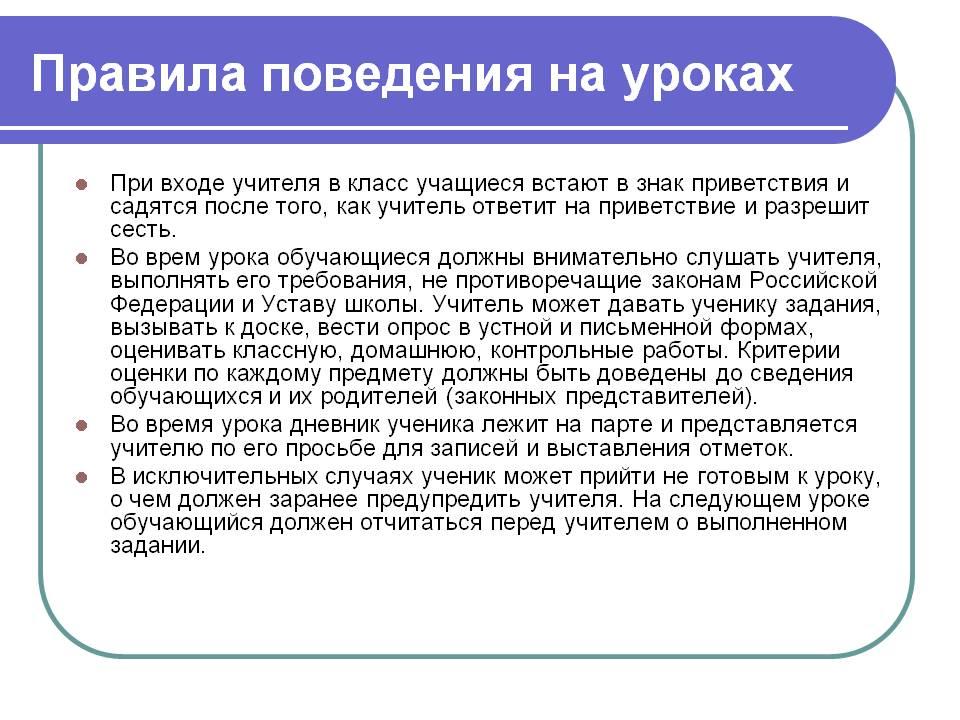 http://printwater.ru/templ/image/aHR0cDovLzkwMGlnci5uZXQvZGF0YXMvcGVkYWdvZ2lrYS9QcmF2aWxhLXBvdmVkZW5pamEtb2J1Y2hhanVzY2hpa2hzamEvMDAwMi0wMDItUHJhdmlsYS1wb3ZlZGVuaWphLW5hLXVyb2tha2guanBn