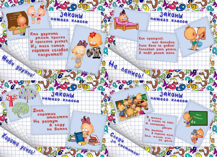 http://img1.liveinternet.ru/images/attach/c/3/83/261/83261653_1328553436_KollazhZakonov_klassa.jpg