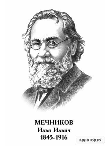 http://www.kalitva.ru/uploads/posts/2009-01/1231085005_mechnikov.jpg