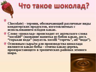 Шокола́д (англ. Chocolate, фр. Chocolat, исп. Chocolate) - термин, обозначающ