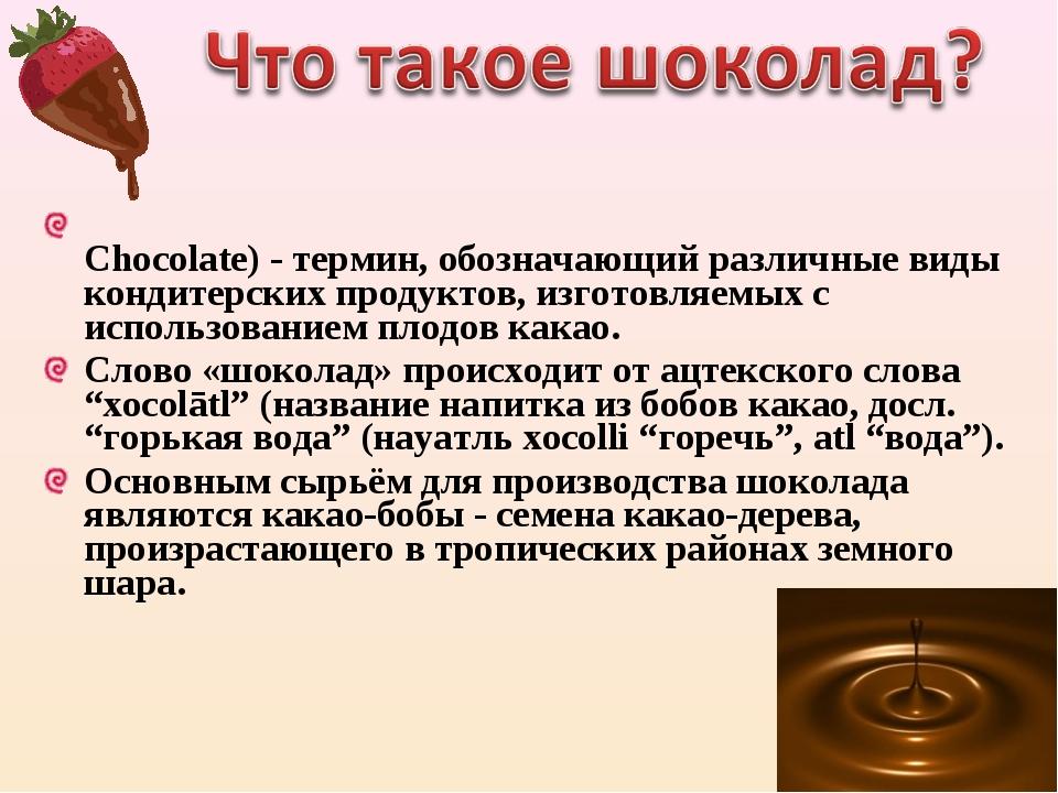 Шокола́д (англ. Chocolate, фр. Chocolat, исп. Chocolate) - термин, обозначающ...
