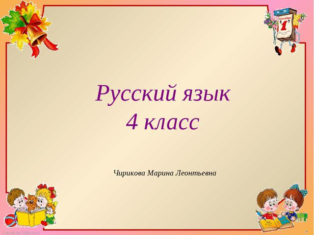 Русский язык 4 класс Чирикова Марина Леонтьевна FokinaLida.75@mail.ru