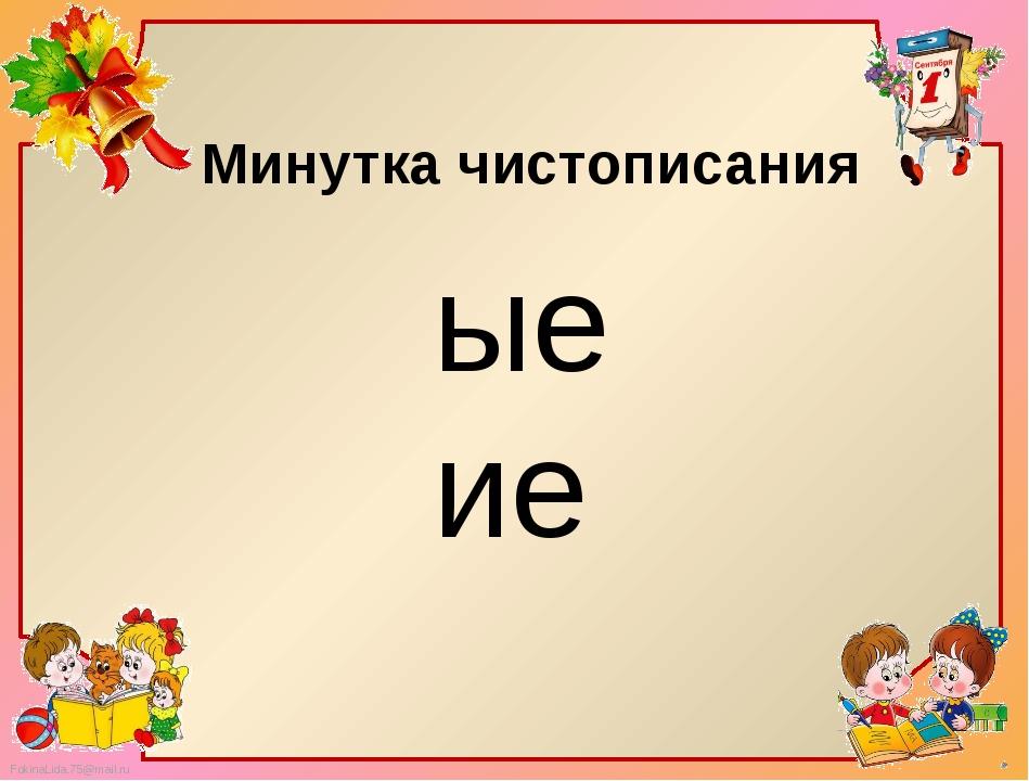 Минутка чистописания ые ие FokinaLida.75@mail.ru