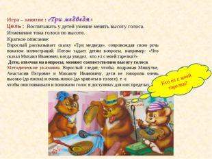 Игра – занятие : «Три медведя» Цель: Воспитывать у детей умение менять высоту