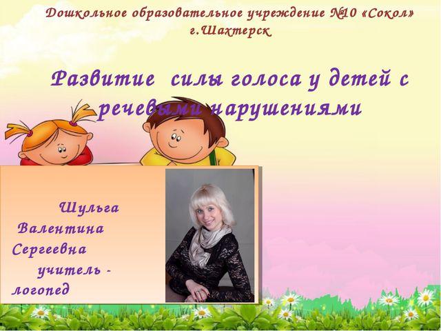 Дошкольное образовательное учреждение №10 «Сокол» г.Шахтерск Развитие силы го...