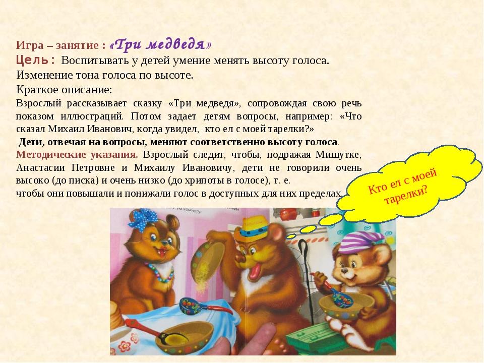 Игра – занятие : «Три медведя» Цель: Воспитывать у детей умение менять высоту...