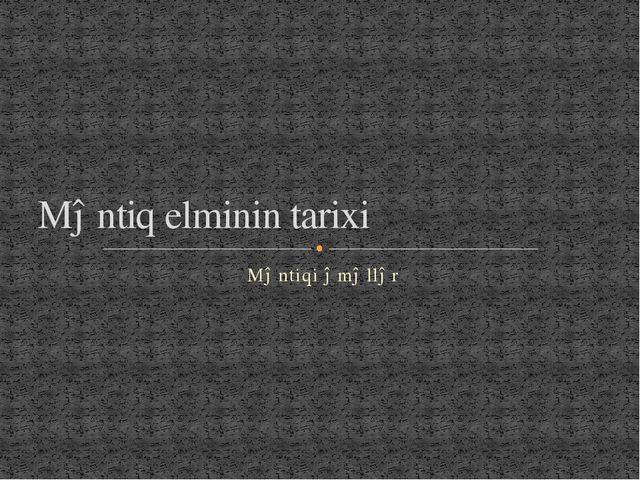 Məntiqi əməllər Məntiq elminin tarixi