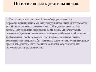 Понятие «стиль деятельности». Е.А. Климов считает, наиболее общепризнанными ф