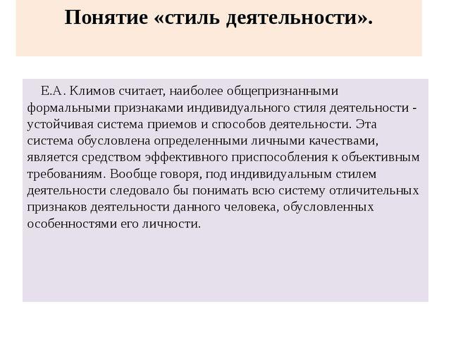 Понятие «стиль деятельности». Е.А. Климов считает, наиболее общепризнанными ф...