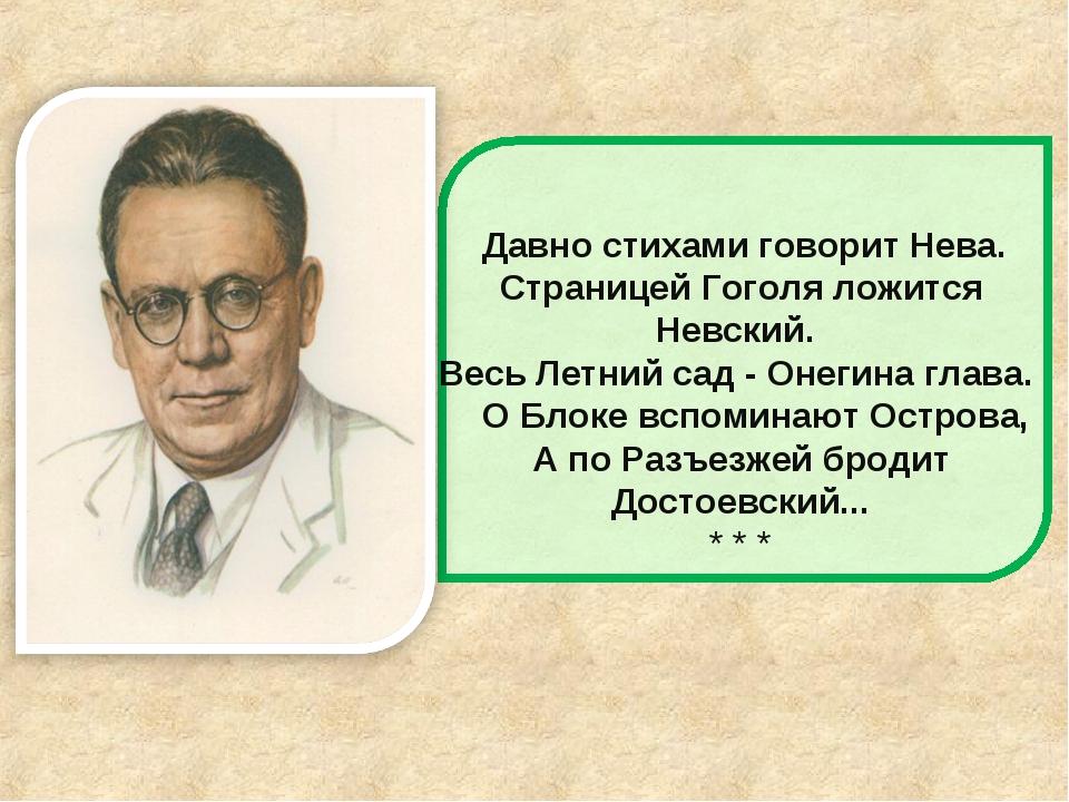 Давно стихами говорит Нева. Страницей Гоголя ложится Невский. Весь Летний са...