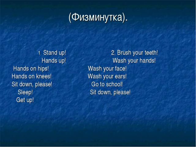 (Физминутка). 1 . Stand up! 2. Brush your teeth! Hands up! Wash your hands! H...