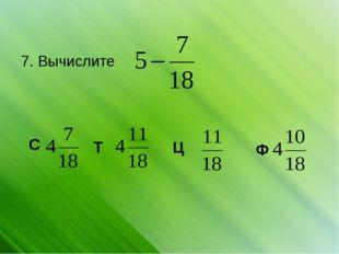 . 7. Вычислите С Т Ц Ф