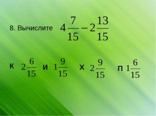 . 8. Вычислите К И Х П