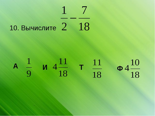 . 10. Вычислите А И Т Ф