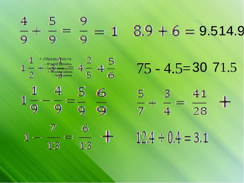 9.5 14.9 75 - 4.5= 30 71.5