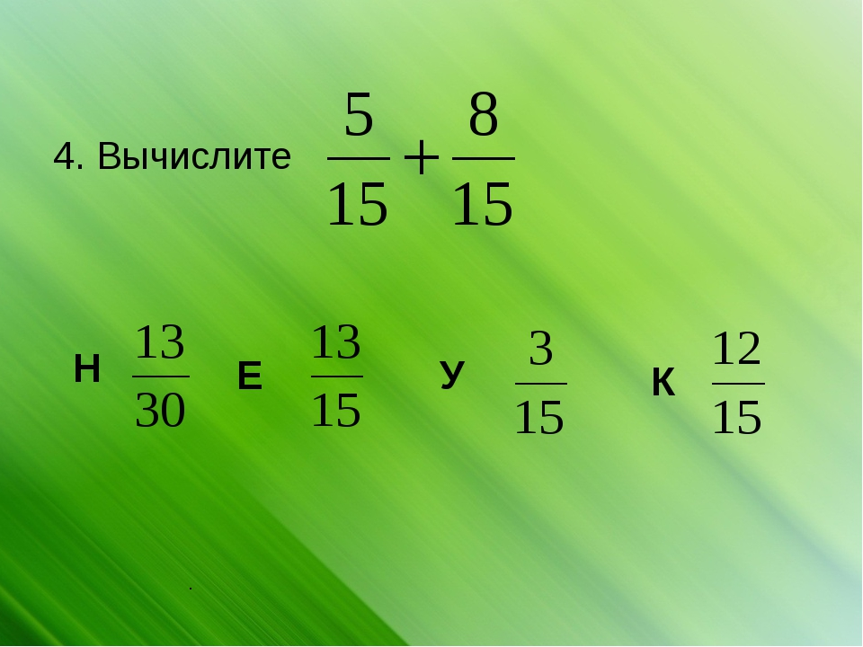 . 4. Вычислите Н Е У К