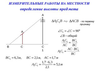 А1 С1 ИЗМЕРИТЕЛЬНЫЕ РАБОТЫ НА МЕСТНОСТИ определение высоты предмета С А В - п