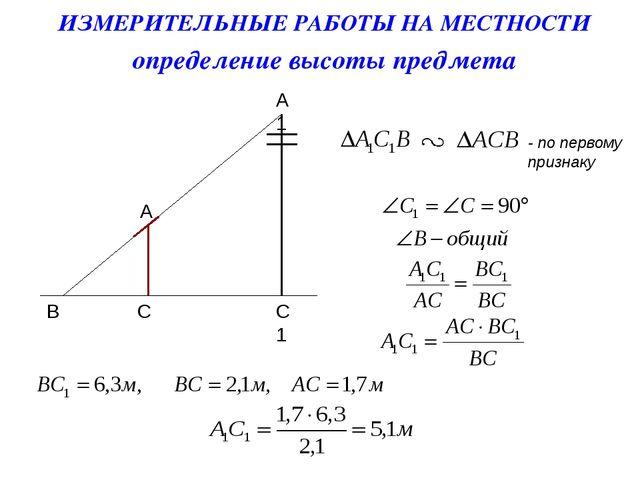 А1 С1 ИЗМЕРИТЕЛЬНЫЕ РАБОТЫ НА МЕСТНОСТИ определение высоты предмета С А В - п...