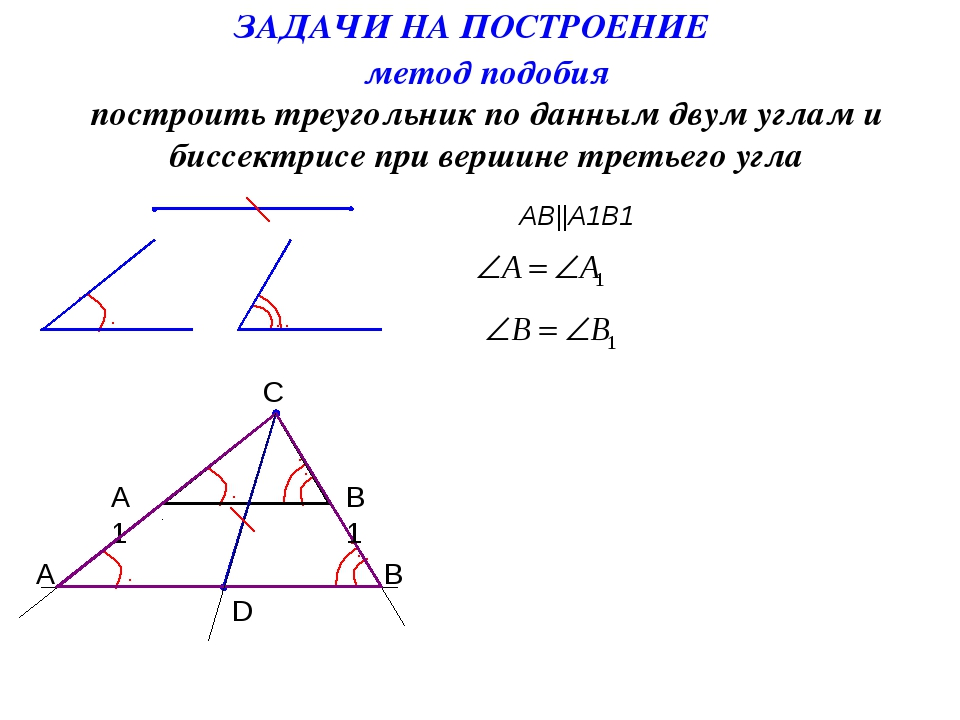 А1 С построить треугольник по данным двум углам и биссектрисе при вершине тр...