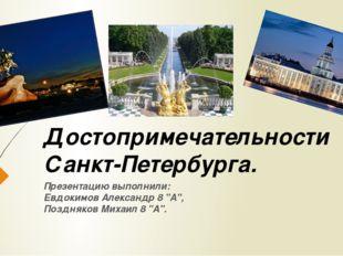 Достопримечательности Санкт-Петербурга. Презентацию выполнили: Евдокимов Алек