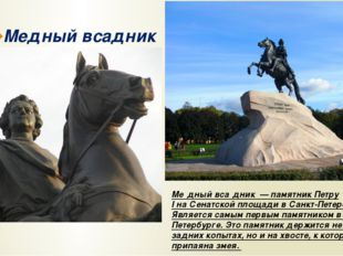 Медный всадник Ме́дный вса́дник — памятникПетру IнаСенатской площадивСа