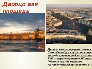 Дворцо́вая площадь Дворцо́вая площадь — главная площадь Санкт-Петербурга, арх