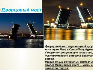 Дворцовый мост Дворцовый мост — разводной чугунный мост через Неву в Санкт-Пе