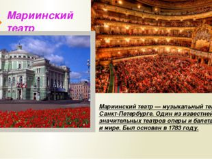 Мариинский театр Мариинский театр — музыкальный театр в Санкт-Петербурге. Оди
