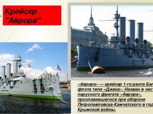 "Крейсер ""Аврора"" «Аврора» — крейсер 1-го ранга Балтийского флота типа «Диана»"