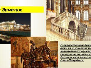 Эрмитаж Государственный Эрмитаж — один из крупнейших и самых значительных худ