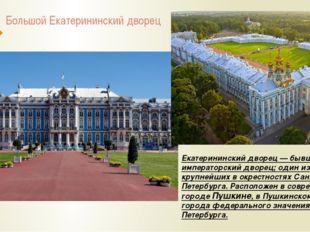 Большой Екатерининский дворец Екатерининский дворец — бывший императорский дв