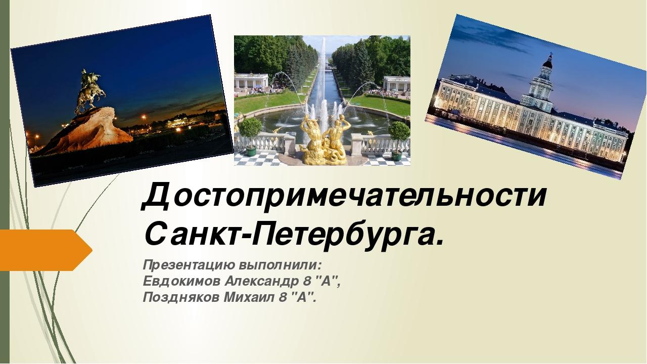 Достопримечательности Санкт-Петербурга. Презентацию выполнили: Евдокимов Алек...