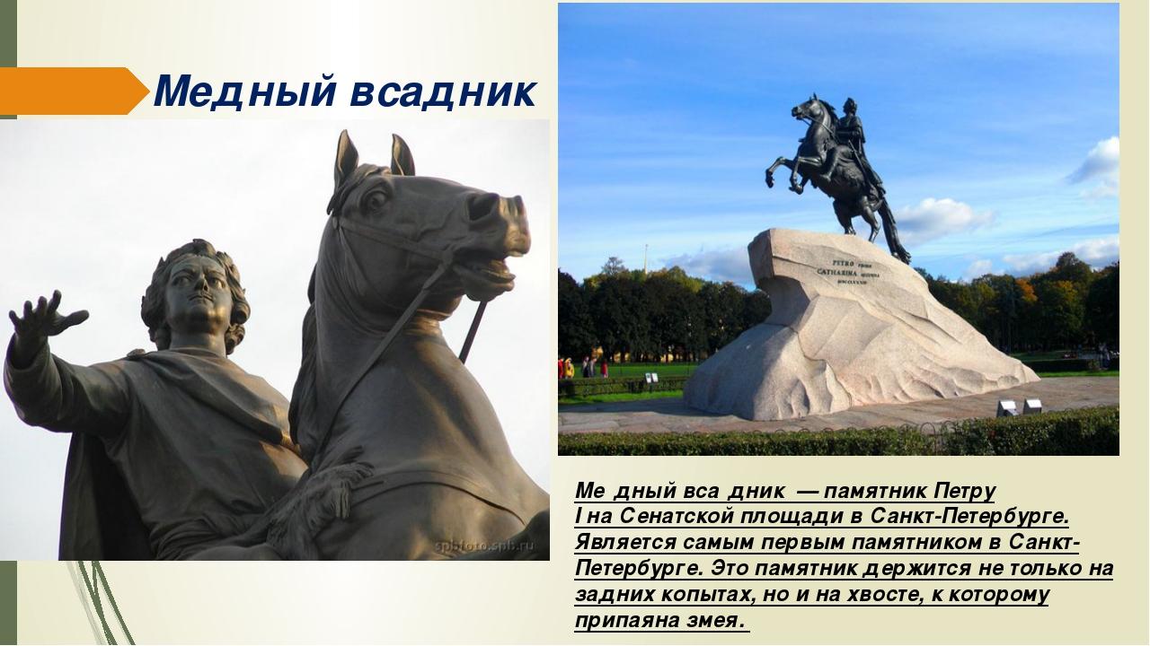 Медный всадник Ме́дный вса́дник — памятникПетру IнаСенатской площадивСа...