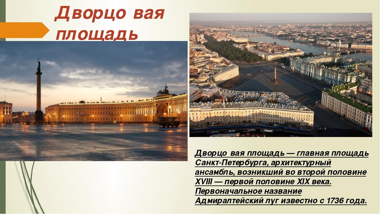 Дворцо́вая площадь Дворцо́вая площадь — главная площадь Санкт-Петербурга, арх...