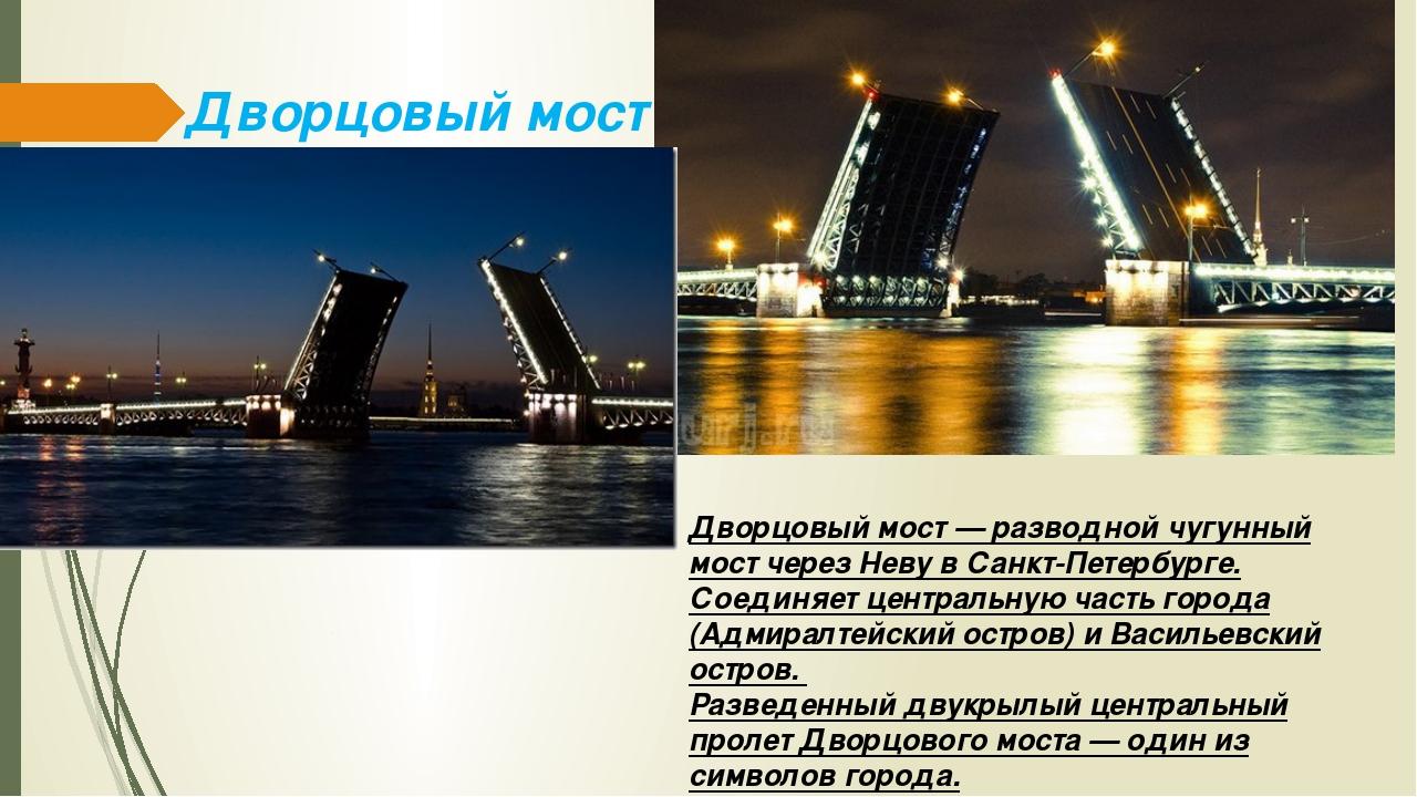 Дворцовый мост Дворцовый мост — разводной чугунный мост через Неву в Санкт-Пе...