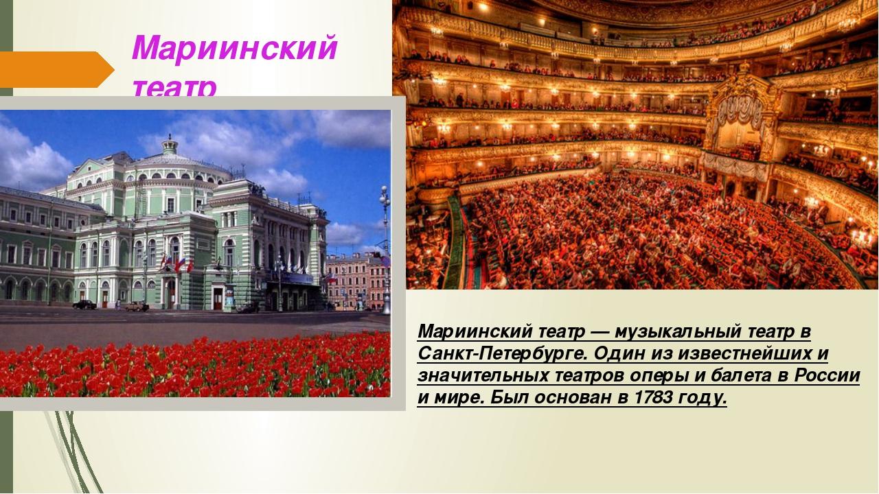Мариинский театр Мариинский театр — музыкальный театр в Санкт-Петербурге. Оди...