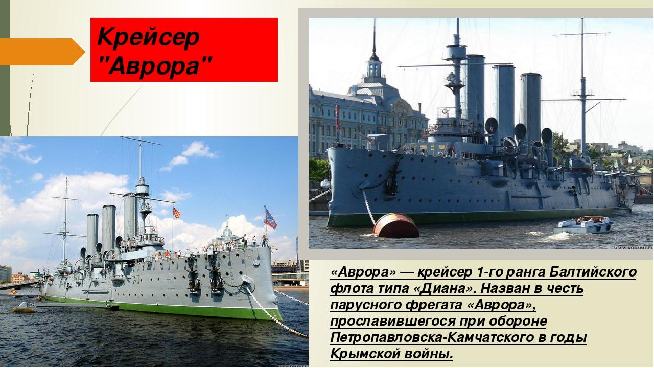 "Крейсер ""Аврора"" «Аврора» — крейсер 1-го ранга Балтийского флота типа «Диана»..."