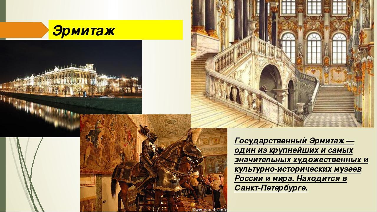 Эрмитаж Государственный Эрмитаж — один из крупнейших и самых значительных худ...