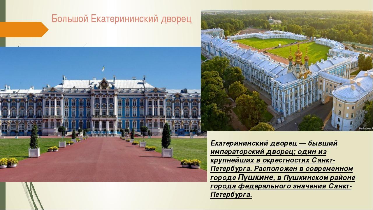 Большой Екатерининский дворец Екатерининский дворец — бывший императорский дв...
